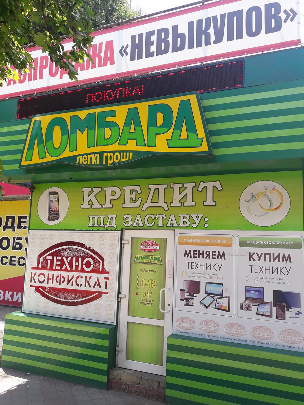 9bcab06a4760 Отзывы об интернет магазине конфиската «Техноконфискат»   Донецк